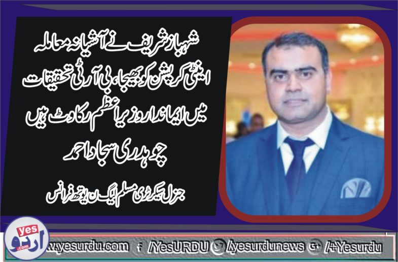 CH SAJJAD AHMED, GEN SECRETARY, PMLN, YOUTH WING, FRANCE
