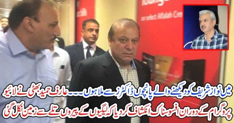 i, met, the, 5, doctors, who, seen, mian, nawaz sharief, says, arif, hameed bhatti