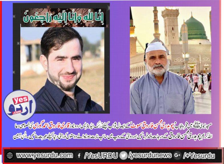 qari farooq ahmed, member, PPP, Punjab, Council, PPP, slams, murderres, of, Ch Mohsin Farooq, volley ball, champion