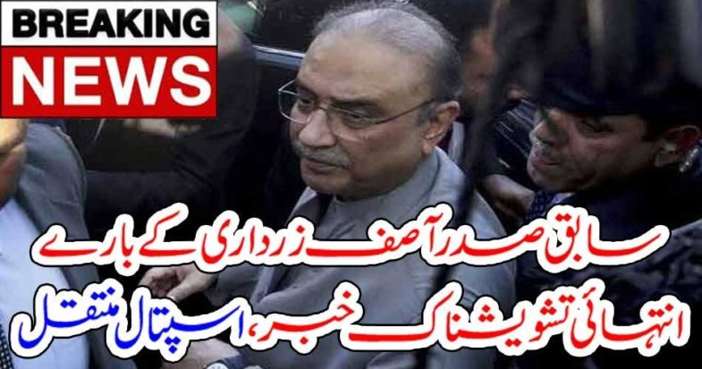 SAD, NEWS, FROM, PRISON, ASIF ALI ZARDARI, IN, CRITICAL, CONDITION