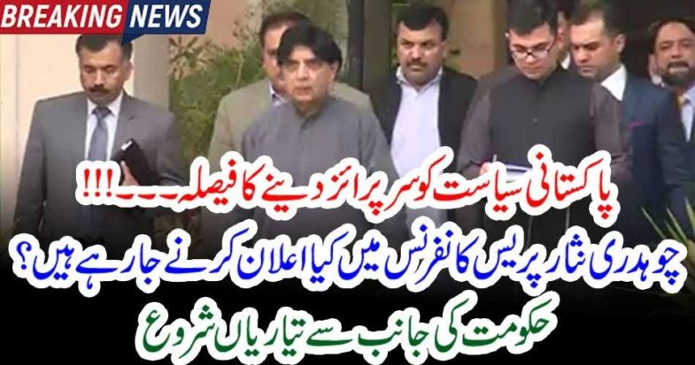 SURPRISE, IN, PAKISTANI, POLITICS, CH NISAR ALI KHAN, WILL, COME, WITH, PRESS CONFRENCE, IN, POLITICAL, SCENARIO