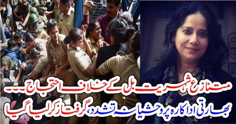 BOLLYWOOD, ACTRESS, MEERA NAIR, ARRESTED, DURING, PROTEST, AGAINST, CONTROVERCIAL, CITIZENSHIP, BILL, AND, TORTURED, BADLY, BY, POLICE