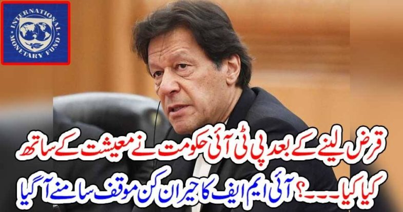 WHAT, IMRAN KHAN, GOVERNMENT, DID, TO, BILLIONS, OF, DOLLARS, LOAN, TAKEN, FROM, IMF, NEW, REPORT, REVEALED, EVERTYTHING