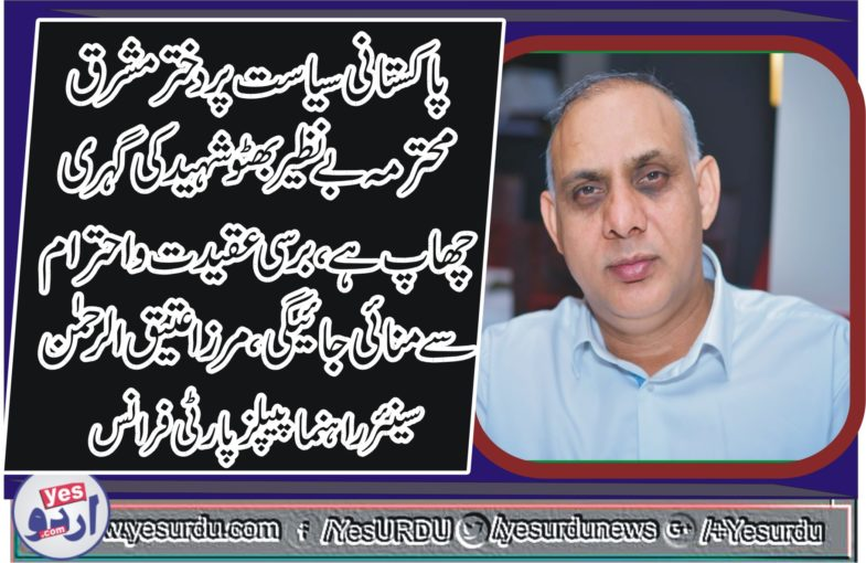 PAKISTANI, POLITICS, INCOMPLETE, WITHOUT, BE NAZIR SHAHEED, MIRZA ATEEQ FRANCE