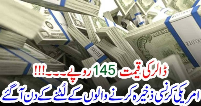 Dollar , came, on, 145, rupees, Dollar, stockers, will, have, to, face, loss