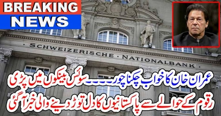 swiss, banks, would, not, return, looted, money, to, Pakistan
