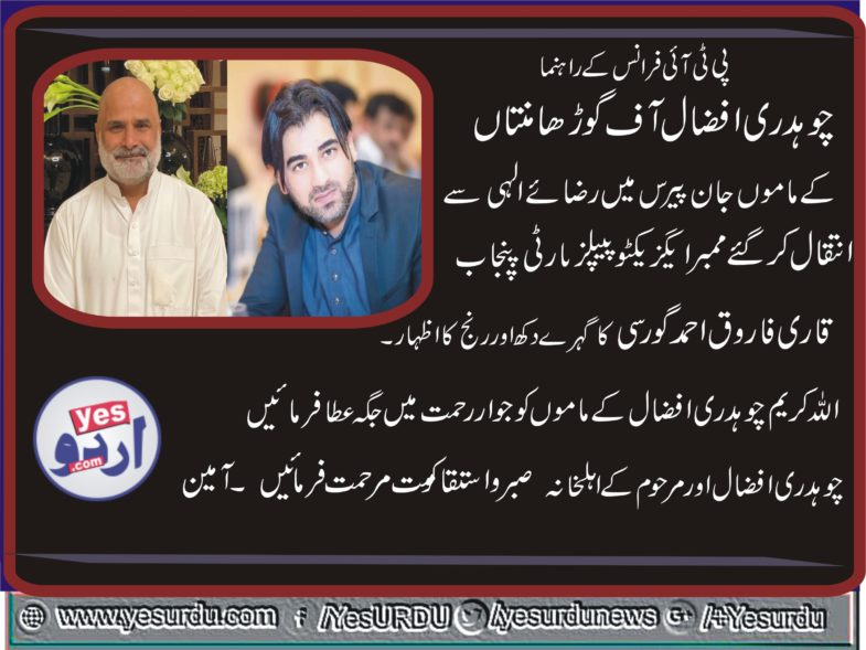 qari farooq ahmed gorsi, showed, his, great, concern, and, condolence,on, death, of, uncle, of, ch afzal, from, gurha mantaan
