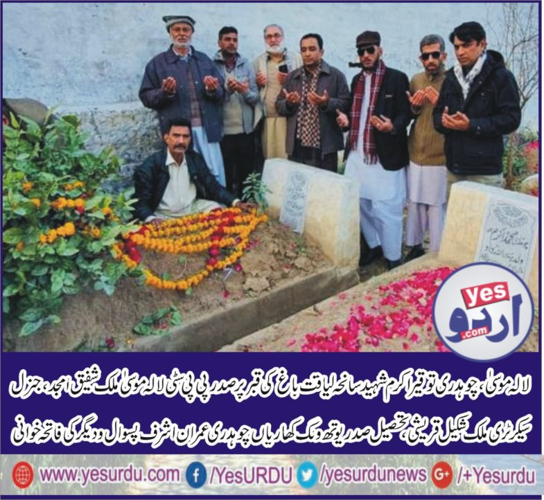 PAKISTAN, PEOPLES, PARTY, CENTRAL, PUNJAB, LEADERSHIP, OFFERED, FATIHA, ON, THE, GRAVE, OF, CH TAUQEER AKRAM, MARTYRED, OF, LIAQUAT BAGH, INCIDENT