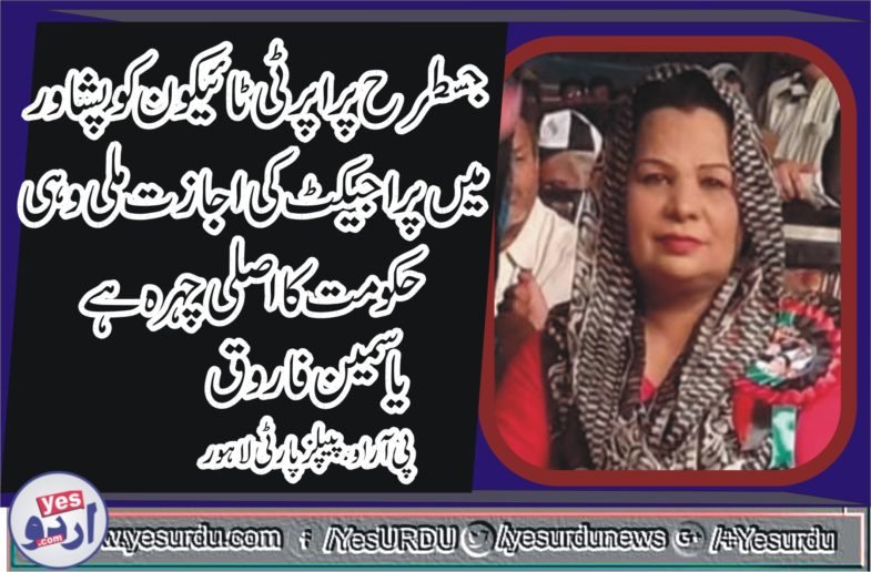 YASMEEN FAROOQ, PPP, LAHORE