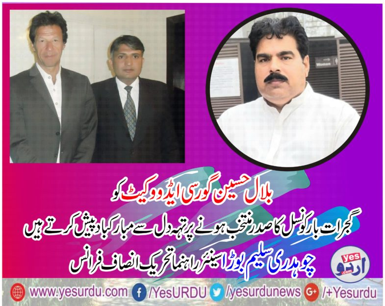 CH SALEEM BORA, SENIOR, LEADER PTI, FRANCE