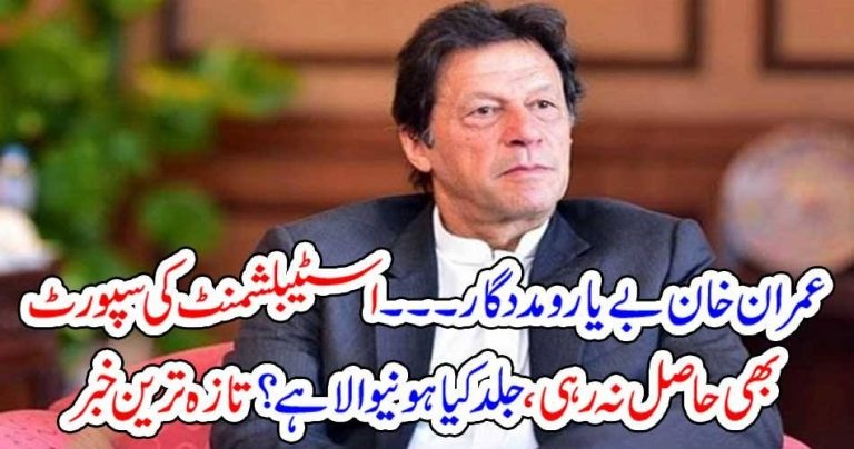 imran khan, left, alone, establishment, want, to, brought, another, face