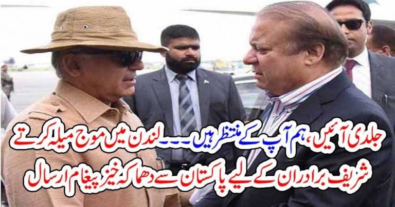 we, are, waiting, for, you, Nawaz Sharief, big, message, for, PMLN