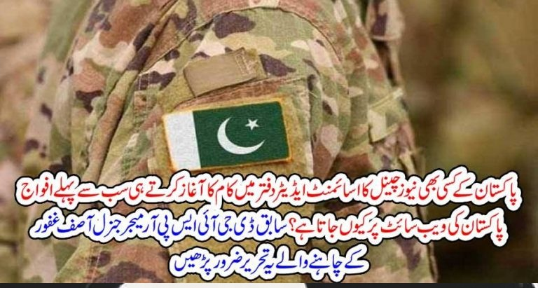 WHY, EVERY, ASSIGNMENT, EDITOR, OF, EVERY, NEWS CHANNEL, MUST, CONSIDER, ISPR, BEFORE, STARTING, HIS, WORK