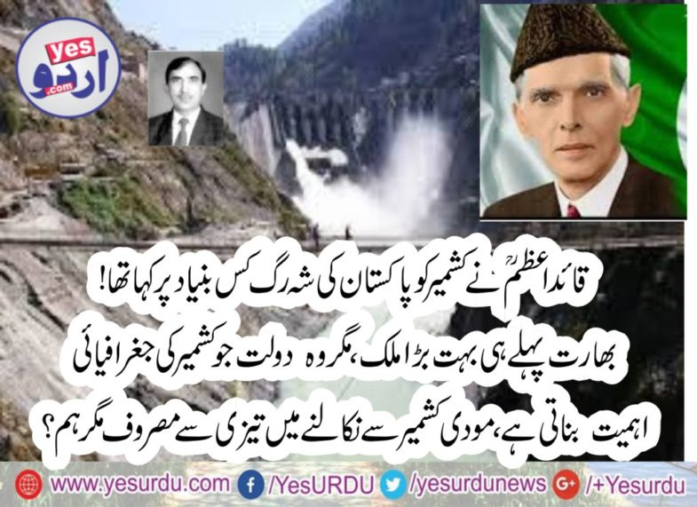 why, india, is, so, enthusastic, to, occupy, Kashmir, in, 1947, they, wanted, to, use, it, tool, to, bow, down, Pakistan