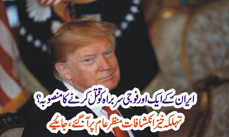 ANOTHER, IRANI, GENERAL, IS, ON ,THE, HIT, LIST,OF, USA