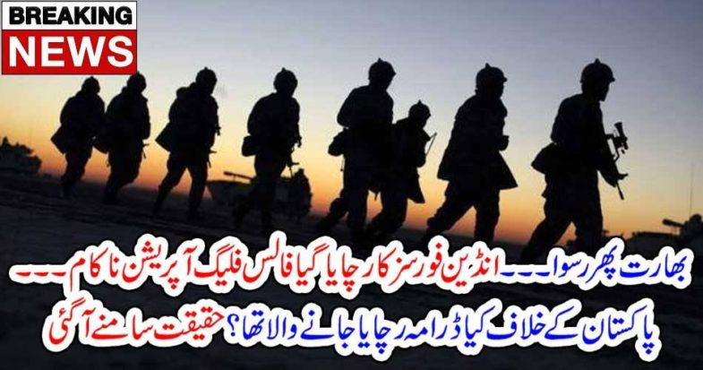 INDIAN, FORCES, CONDUCTED, FALSE, FLAG, OPERATION, AGAINST, PAKISTAN