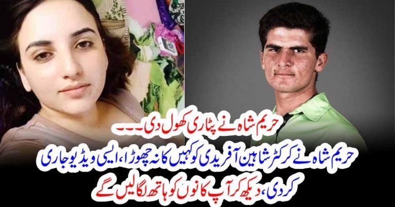 shaheen shah afridi, video, with, hareem shah, hits, the, charts, now