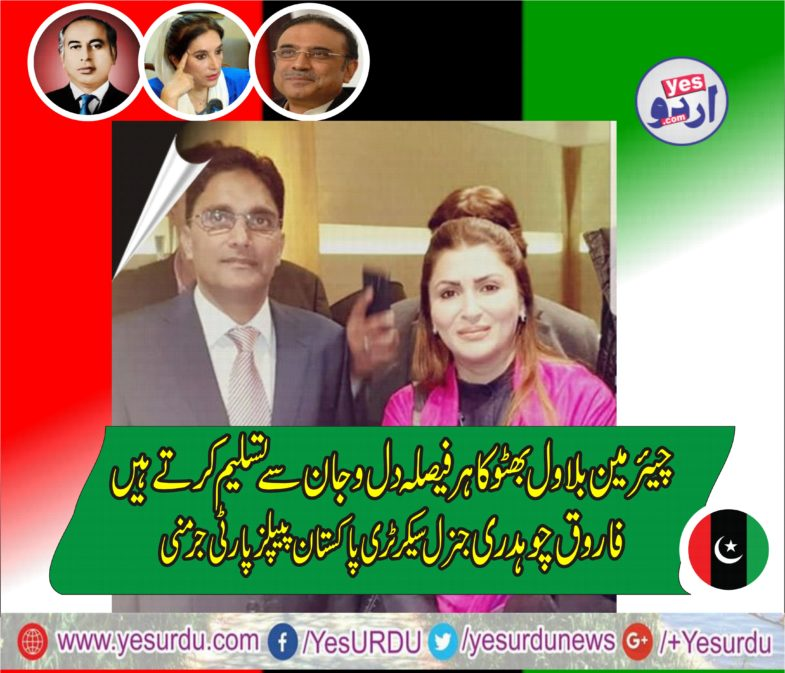 FAROOQ CH. GEN SECRETARY, PPP, GERMANY, backs, Bialwal Bhutto, stance, on, Army Act, decision
