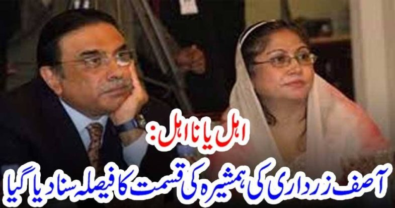 QUALIFIED, OR, DISQUALIFIED, FARYAL TALPUR, CASE, ENDED, WITH, COURT, VERDICT