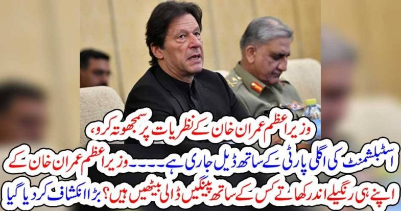 INSIDE, DAL, WITH, MOLANA FAZAL, TO, EXCHANGE, THE, THEORY, OF, IMRAN KHAN, WITH, ANOTHER, PARTY