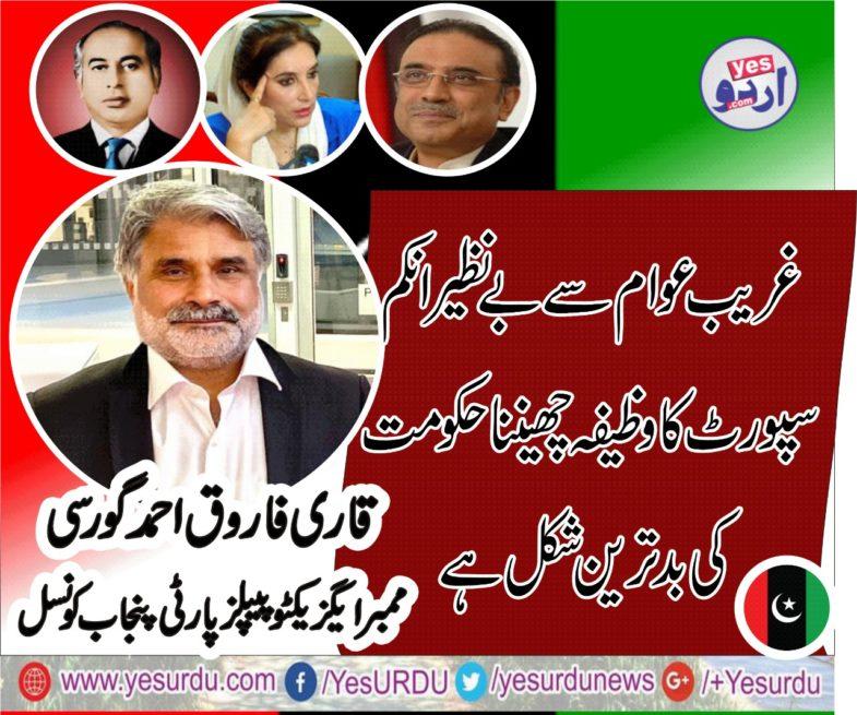 Qari farooq ahmed, Gorsi, Member,Executive ,ppp , punjab,council ,