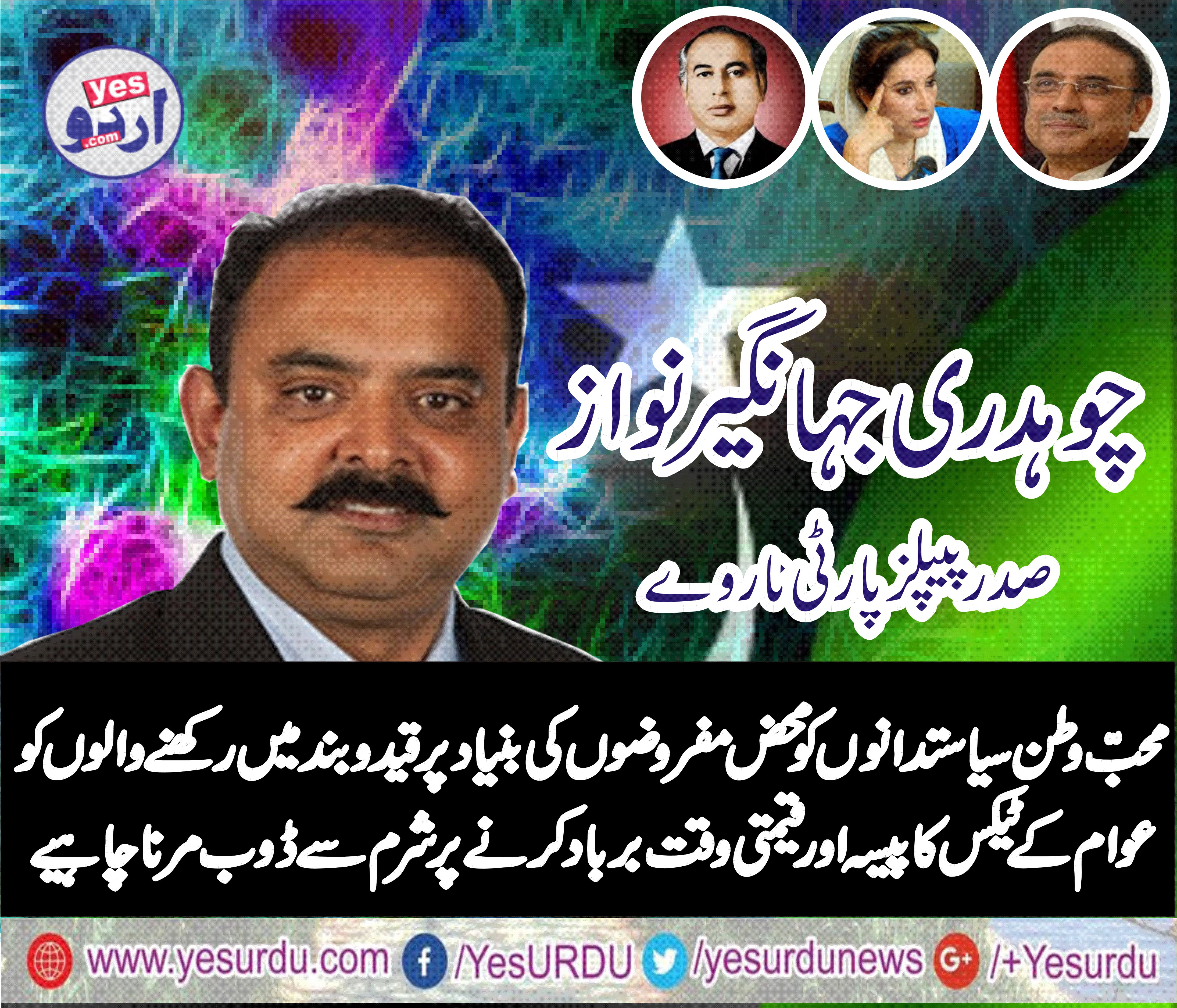 CH JEHANGIR NAWAZ, PRESIDENT, PPP, NORWAY, CONDENMED, GOVT, DISQUALIFIED, ACTS