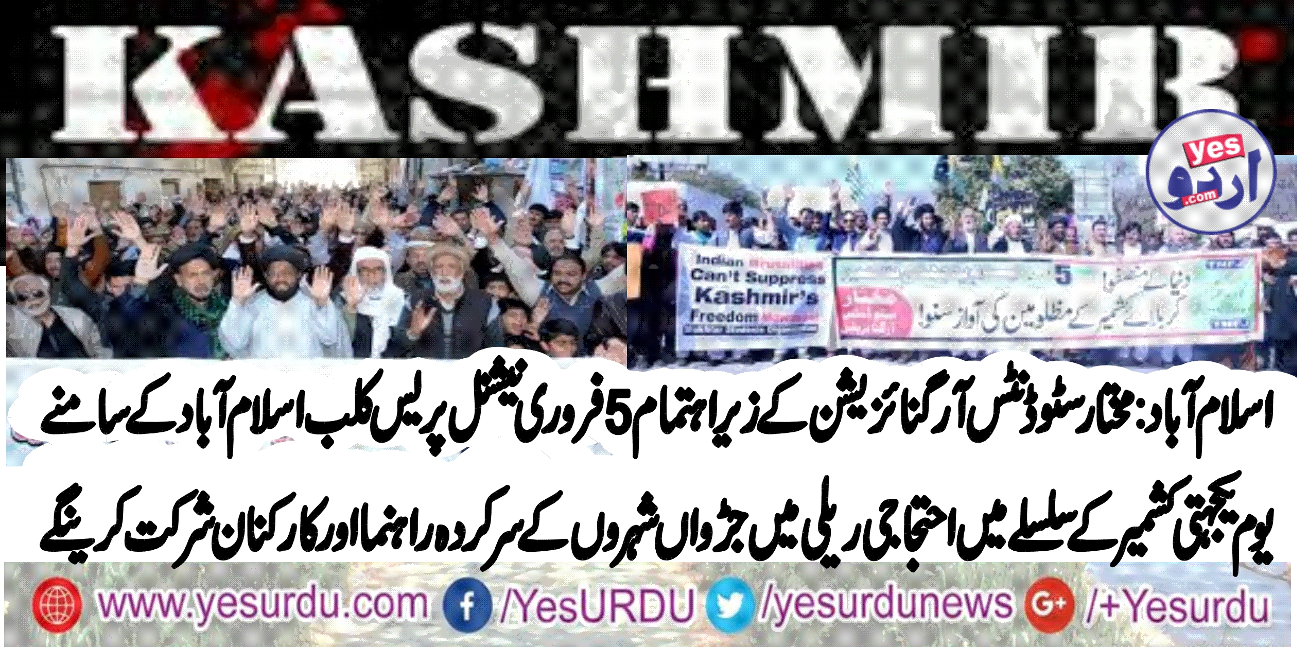 KASHMIR, DAY, 5TH, FEBRUARY, RALLY, IN, FRONT, OF, NATIONAL, PRESS, CLUB, ISLAMABAD, ORGANIZED, BY, MSO