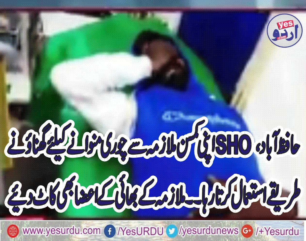 very, sad, incident, in, hafizabad, punjab, SHO, tortured, badly, his, child, servant