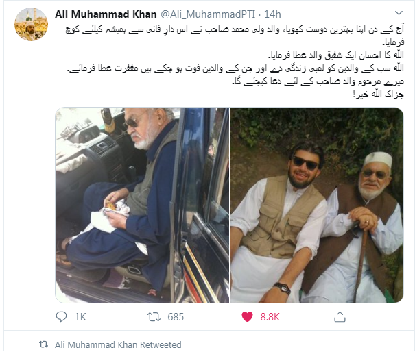 ALI MUHAMMAD KHAN, FATHER, DIED, TODAY