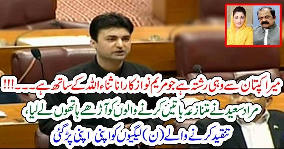 MURAD SAEED, TOLD, THE, FACT, THAT, WHAT, IS, RELATIONSHIP, BETWEEN, HIM, AND, IMRAN KHAN, WHICH, IS, BETWEEN, MARYAM AND, RANA SANA ULLAH