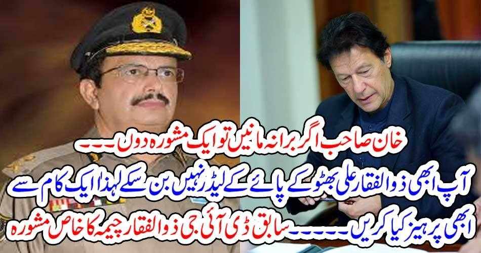 EX-IG, TRAFFIC, ZULFIQAR CHEEMA, SUGGESTED, PRIME MINISTER, IMRAN KHAN, FOR, BECOMING, BIG, LEADER
