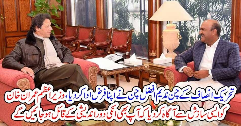 NADEEM AFZAL CHAN, COMMUNICATED, IMRAN KHAN, THE, PRIME MINISTER, ABOUT, BIGGEST, CONSPIRACY, THIS, HOUR, TO, HIT, PAKISTAN