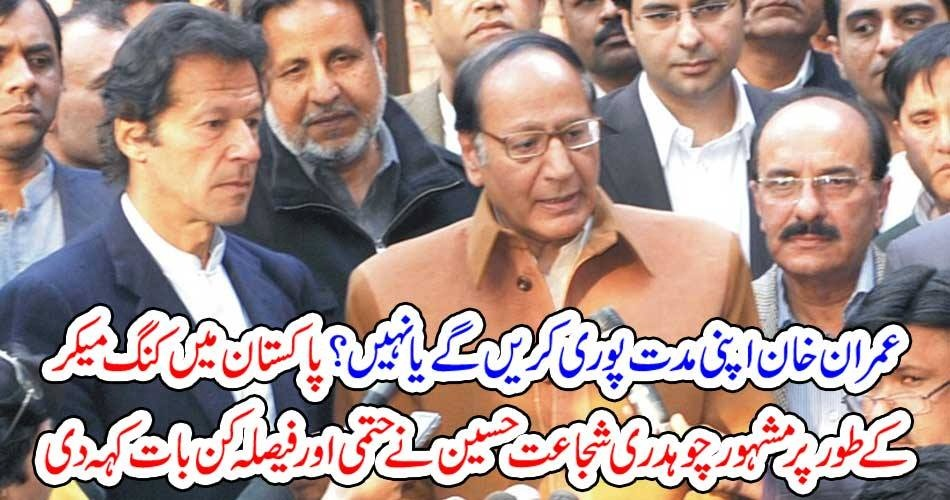 CH SHUJAAT HUSSAIN, TOLD, THAT, GOVT, WILL, CMPLETE, ITS, TENNURE, OR, NOT