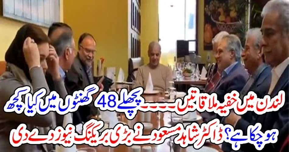 LAST, 48, HOURS, DR SHAHID MASOOD, BREAK, THE, NEWS, THAT, WHATEVER, HAS BEEN, DON,E BY, PMLN