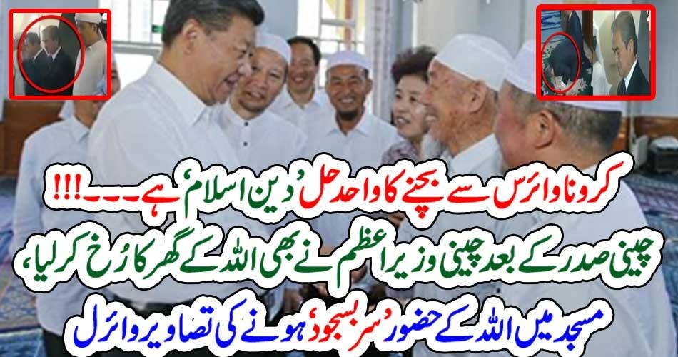 PRIME MINISTER, OF, CHINA, AND, PRESIDENT, OF, CHINA, BOTH, VISITED, MSOQUE, TO, PARITCIPATE, IN, PRAYER