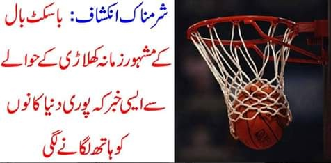 shameful, news, about, basketball, player, internationally, fame