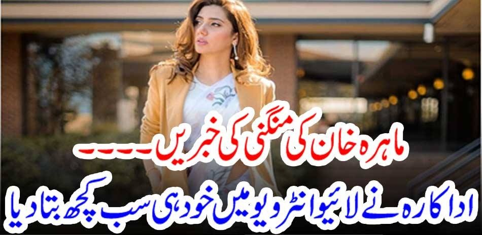 engagement, of, mahira khan, she, told, in, an, interview, about, the, facts
