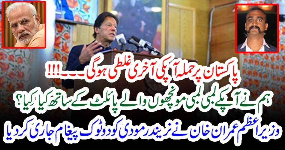 if, india, attacks, Pakistan, it, will, be, his, last, mistake says, Imran Khan