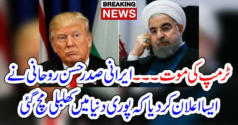 PRESIDENT, ROOHANI, SEES, THE, DEATH, OF, PRESIDENT, TRUMP, BREAKING, NEWS