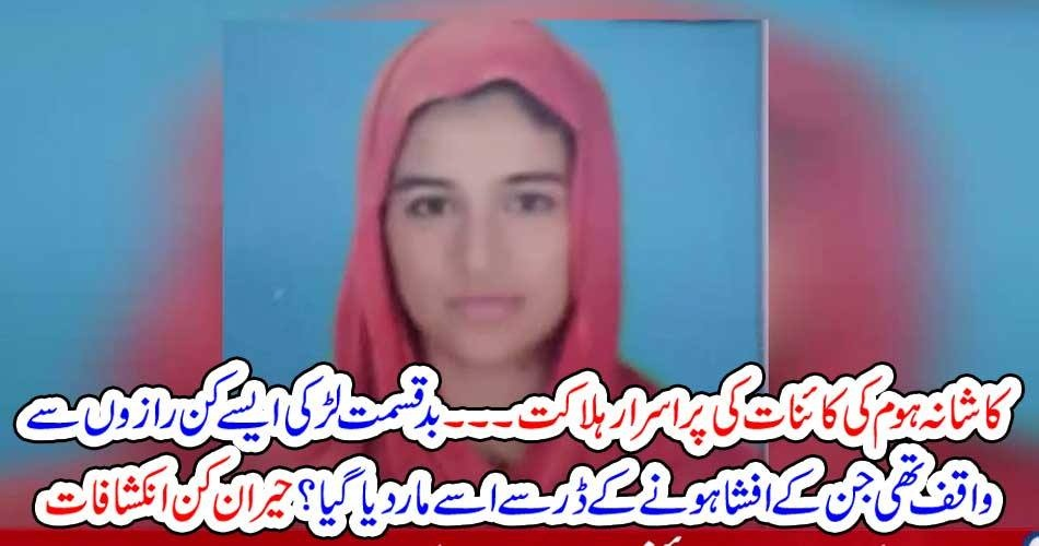 KAINAT, WITNEES, OF, LAHORE, KASHANA, SCANDAL, DIED, IN, EDHI, HOME