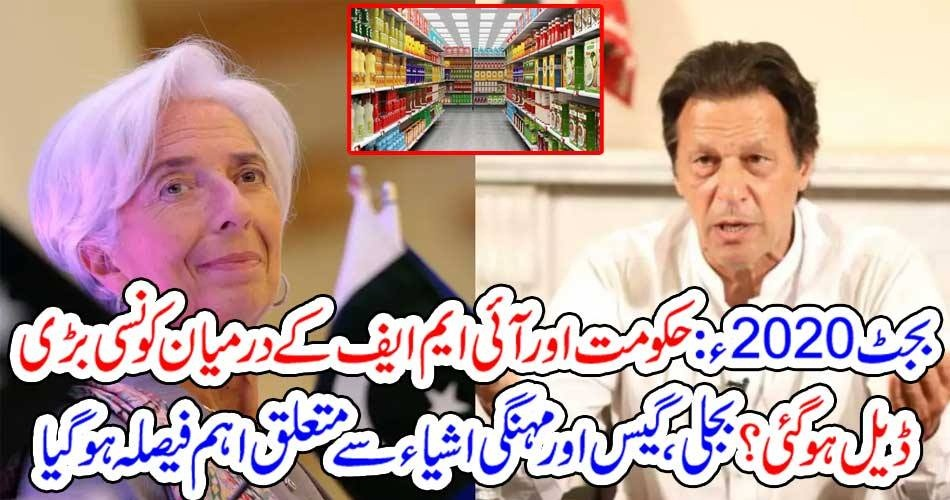 AGREEMENT, BETWEEN, PAKISTAN, AND, IMF, 40 MILLION, DOLLAR, WILL, BE, PROVIDED, AS, NEXT, PERIOD