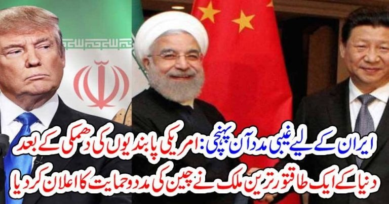 INVISIBLE, HELP, FOR, IRAN, CHINA, VOWS, TO, HELP, IRAN, AGAINST, USA